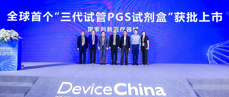 首个国产PGS试剂盒上市,不用再去国外做三代试管了