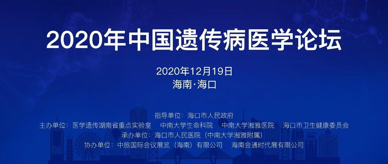 """邀请函丨贝康医疗邀您参加""""2020年中国遗传病医学论坛"""""""