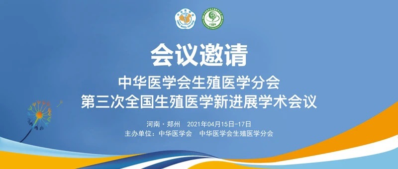 "2021CSRM | 全国首个""有证""三代试管PGS产品期待与您相遇古都郑州"
