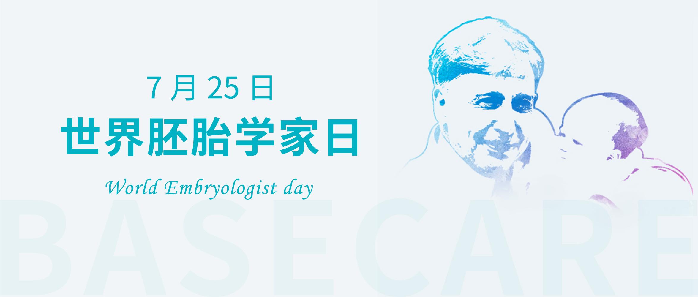 世界胚胎学家日 贝康医疗用行动向幕后英雄致敬