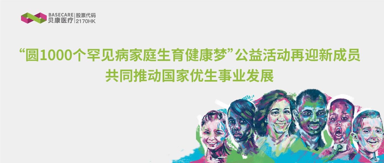 """向党献礼   """"圆1000个罕见病家庭生育健康梦""""公益活动再迎新成员 共同推动国家优生事业发展"""