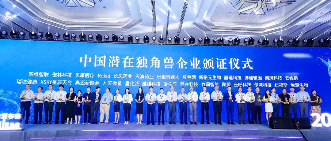 """喜讯丨贝康医疗荣登""""中国潜在独角兽企业""""榜单,迎来生殖健康发展大机遇!"""