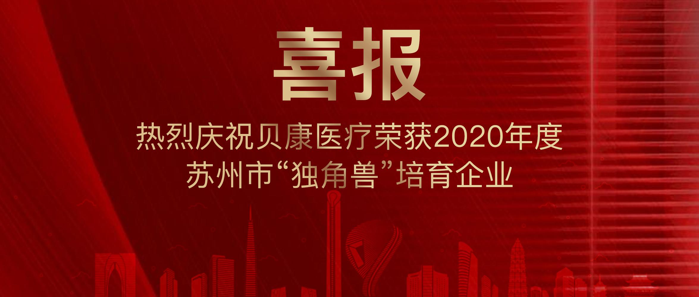 """喜报丨热烈庆祝贝康医疗荣获2020年度苏州市""""独角兽""""培育企业称号"""