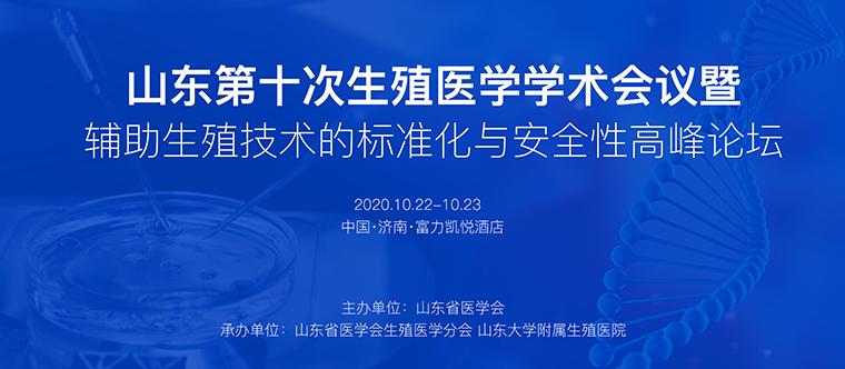 邀请函丨贝康医疗邀您参加《山东第十次生殖医学学术会议暨辅助生殖技术的标准化与安全性高峰论坛》