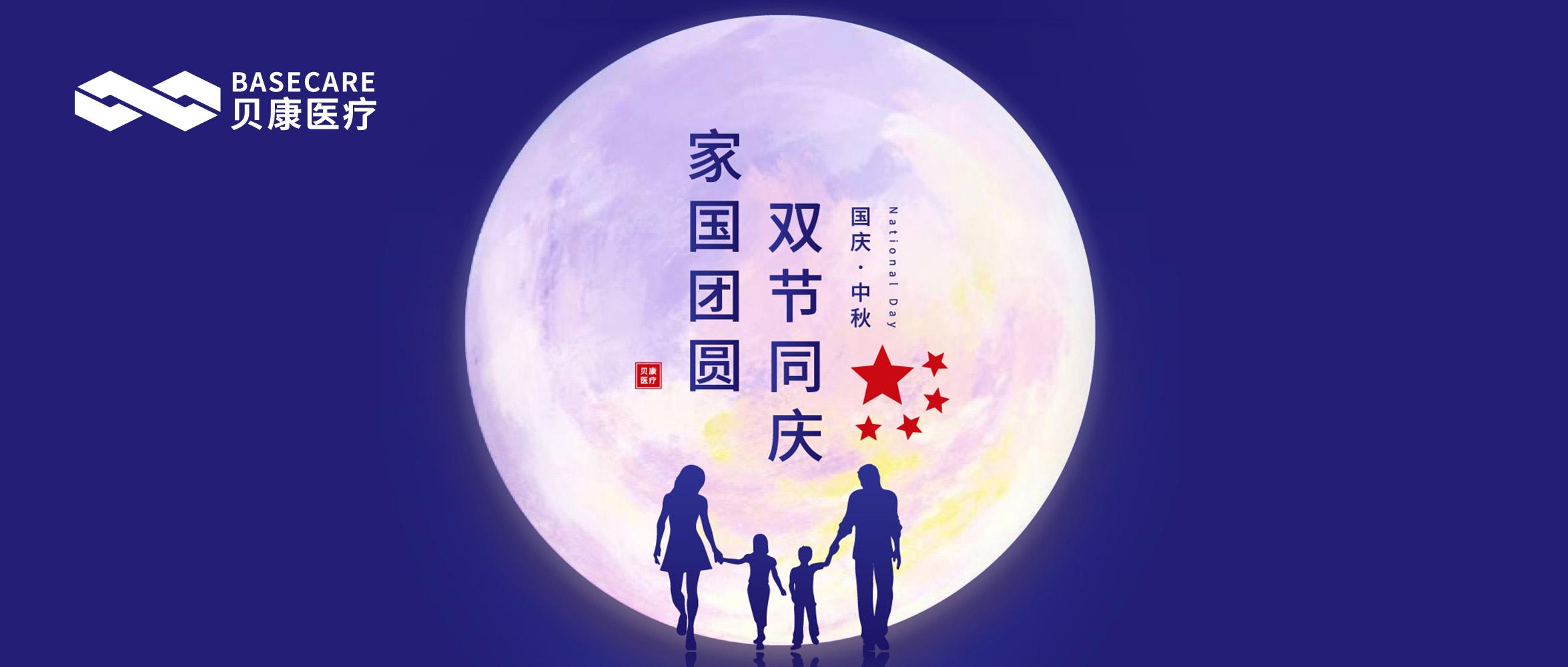 贝康医疗恭祝您国庆中秋,双节快乐!
