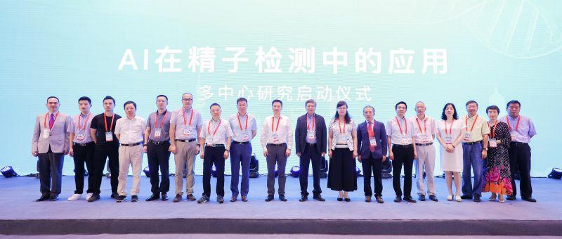 """第四届""""上海-武汉同济生殖医学论坛""""成功举办,贝康医疗参与推动""""AI在精子检测中的应用""""多中心研究"""
