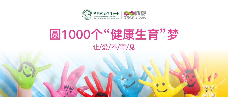 """圆1000个""""健康生育""""梦,让爱不罕见—中国优生优育协会携手贝康医疗开启我国首个大型罕见病家庭健康生育公益项目"""