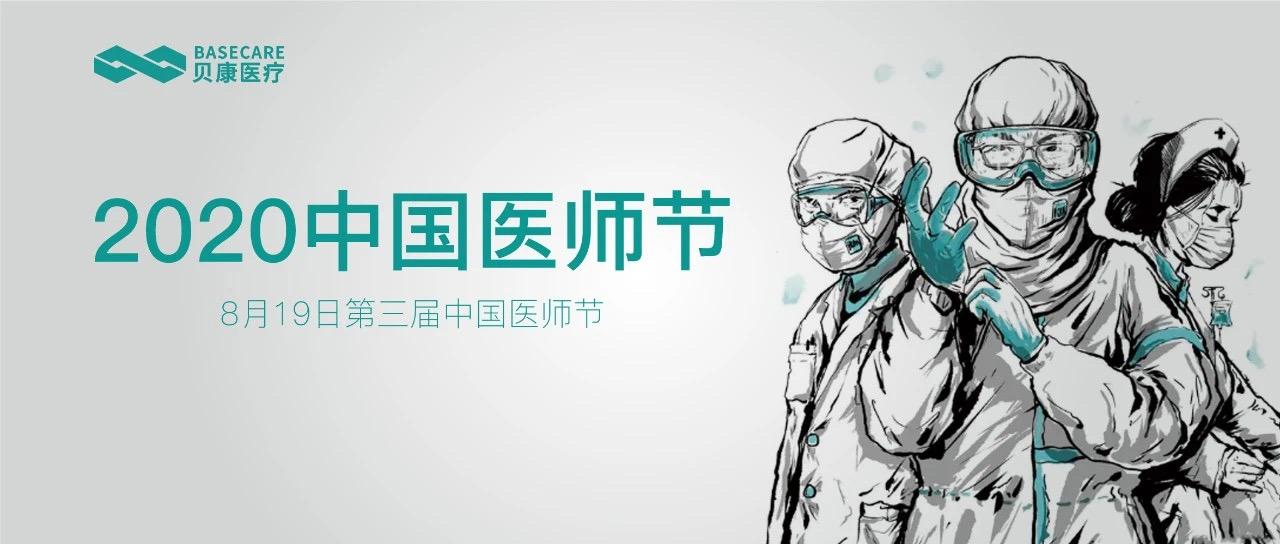 中国医师节丨致敬最美医者