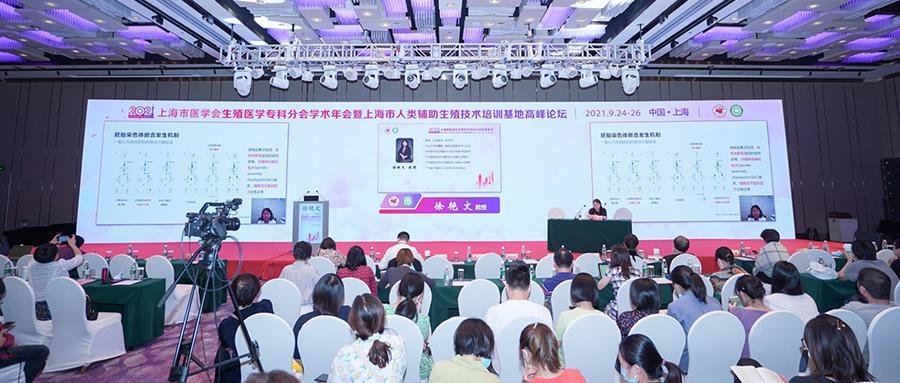 精彩回顾 | 上海市医学会生殖医学专科分会学术年会圆满落幕