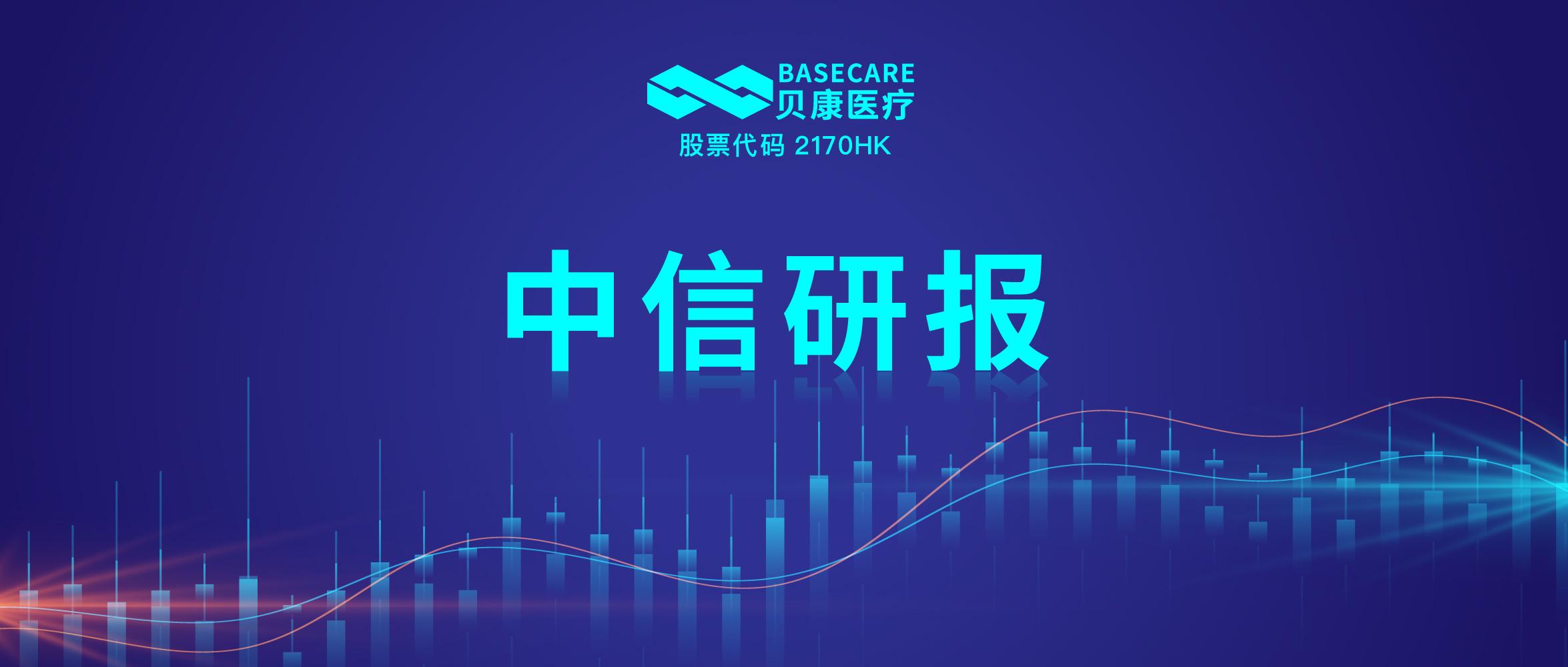 中信证券|贝康医疗-B(02170.HK)投资价值分析报告