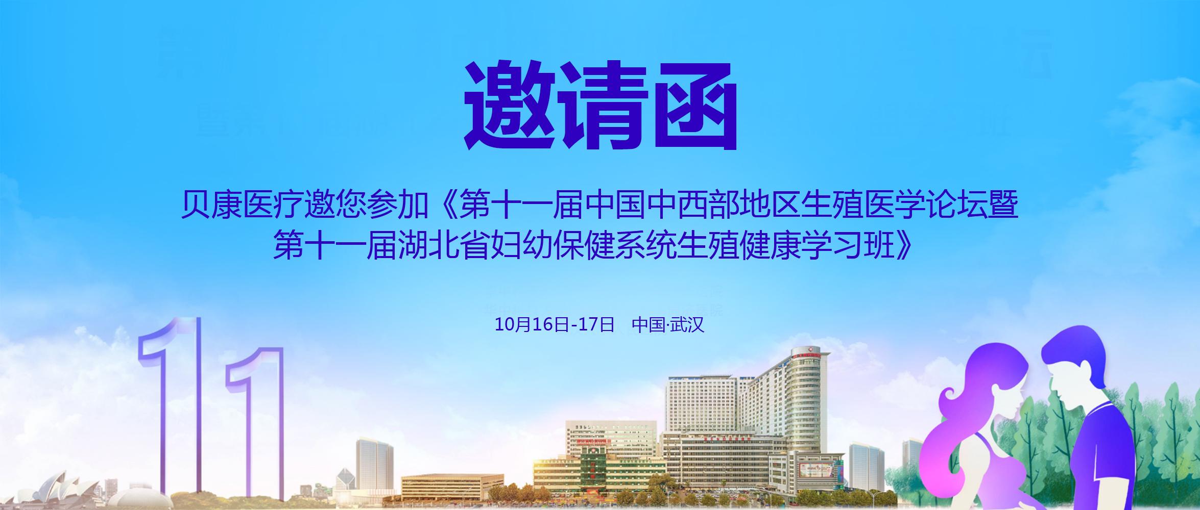 邀请函丨贝康医疗邀您参加《第十一届中国中西部地区生殖医学论坛暨第十一届湖北省妇幼保健系统生殖健康学习班》
