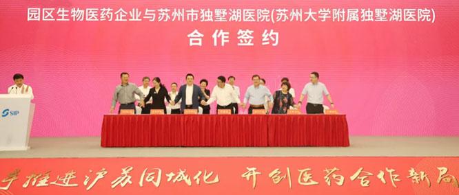 苏州设立国家生物药技术创新中心临床分中心,与贝康医疗签署临床合作协议