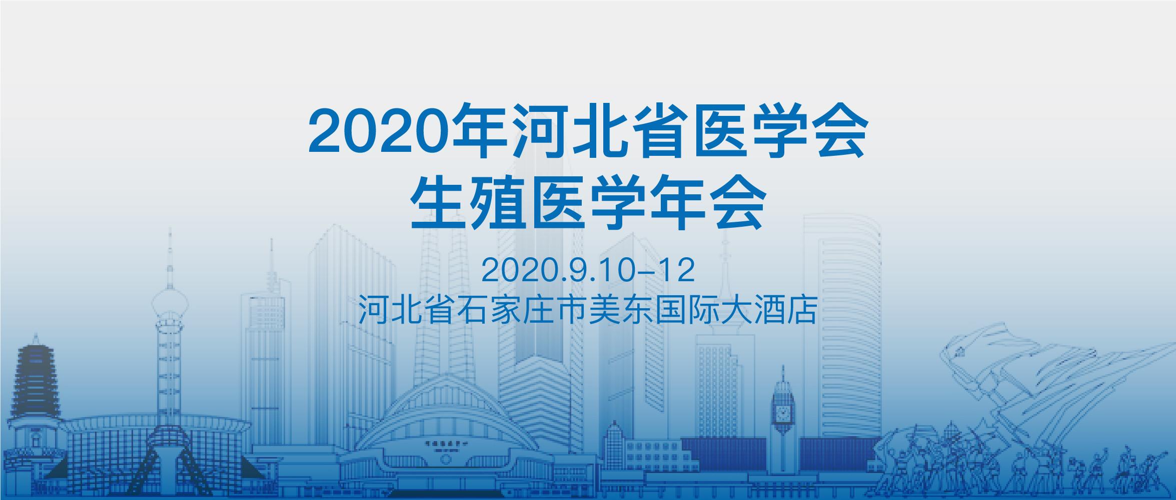 邀请函丨贝康医疗邀您参加2020年河北省医学会生殖医学年会