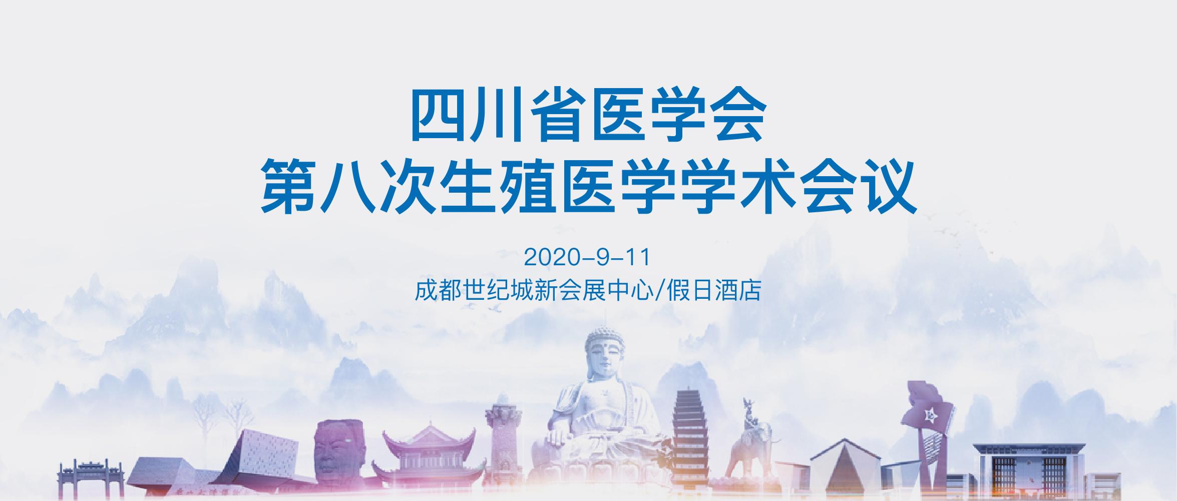 邀请函丨贝康医疗邀您参加四川省第八次生殖医学学术会议
