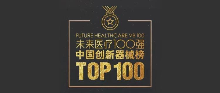 Top100丨贝康医疗荣登未来医疗100强中国创新器械榜