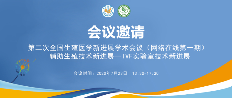 会议邀请   第二次全国生殖医学新进展学术会议(网络在线第一期) 辅助生殖技术新进展—IVF实验室技术新进展