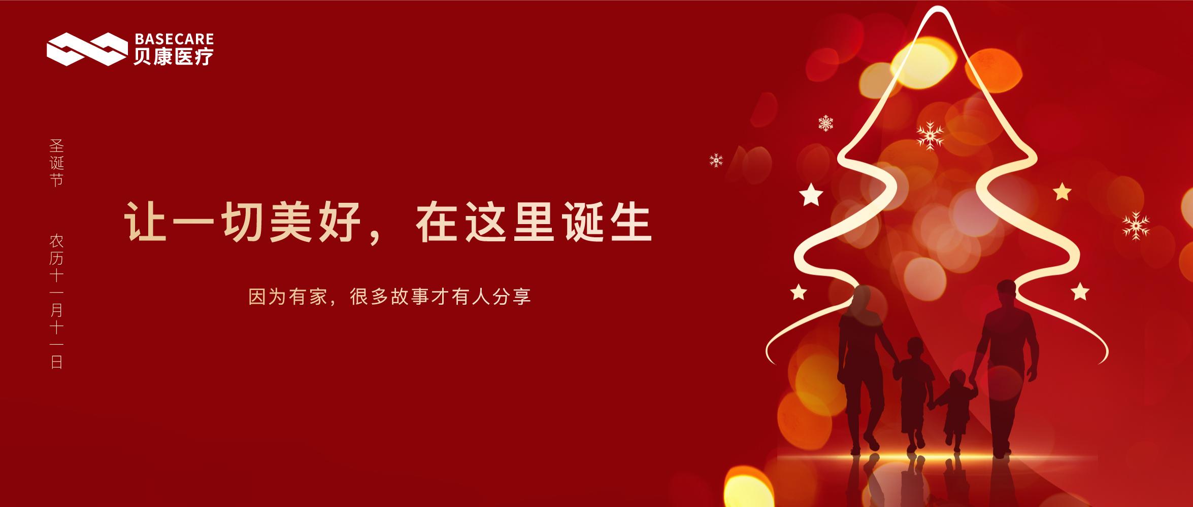 圣诞快乐丨贝康医疗祝您圣诞快乐,平安喜乐!